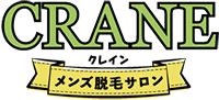 久留米のメンズ脱毛専門店 CRANE【クレイン】